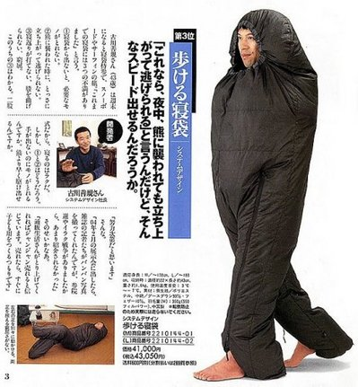sleeping_bag.jpg